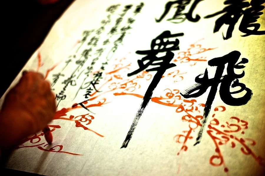 The beauty of Chinese caligraphy by a master | LEICA SUMMICRON 35MM F2 ASPH <br> Click image for more details, Click <b>X</b> on top right of image to close